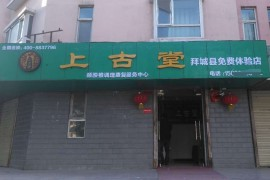 神龍上古堂加盟店